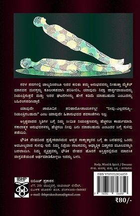 Nidra Parswavayu Back Cover Final